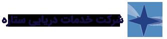 شرکت خدمات دریایی ستاره | استارمارین Logo
